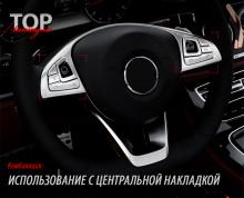 Сочетание с центральной вставкой + 8618 Облицовка клавиш в руль на Mercedes E-Class W213