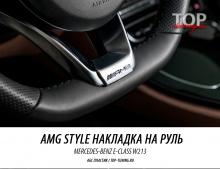 8620 Эмблема в руль AMG style на Mercedes E-Class W213