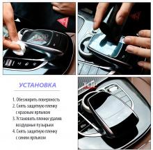 8621 Защитная пленка панели управления на Mercedes E-Class W213