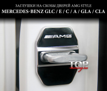 8643 Металлические заглушки на скобы дверей на Mercedes