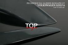 КОМПЛЕКТ РЕСНИЧЕК НА ЗАДНЮЮ ОПТИКУ - МОДЕЛЬ GT ТЮНИНГ ФОЛЬКСВАГЕН ГОЛЬФ 6 (2009 / 2012)