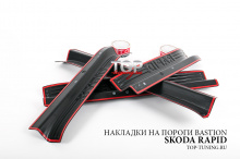 8667 Накладки на пороги в салон Bastion на Skoda Rapid