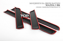 ПРОТЕКТОРЫ ДВЕРЕЙ - МОДЕЛЬ БАСТИОН ТЮНИНГ МАЗДА 3 БК (ДОРЕСТАЙЛИНГ, РЕСТАЙЛИНГ 2003 /2009)