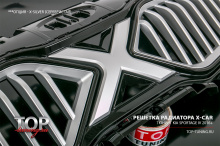Решетки X-CAR для SPORTAGE 4 производятся в двух цветовых комбинациях. Черная решетка с серебристыми ламелями и эмблемой и черная решетка с черными ламелями и эмблемой.