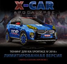 ТЮНИНГ РЕШЕТКА РАДИАТОРА ИКС КАР -  КИА СПОРТАЖ 4 2016+
