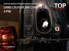 Подключение рестайлинговых фонарей для Toyota Land Cruiser 200 (дорест).