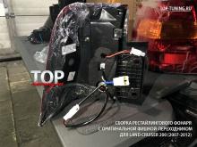 Переходник для установки задних рестайлинговых фонарей на Land Cruiser 200 (2007-2012)