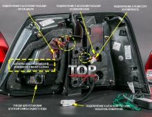 Установка и подключение - 8711 Задние фонари New Style на Toyota Land Cruiser 200