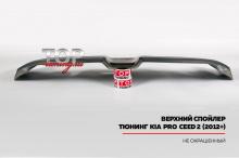 СПОЙЛЕР КРЫШКИ БАГАЖНИКА (ВЕРХНИЙ) ТЮНИНГ КИА СИД ПРО (GT) 2012+
