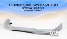 872 Элерон - Обвес Gallardo на Toyota Celica T23