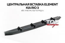 АЭРОДИНАМИЧЕСКИЙ ОБВЕС ELEMENT ТЮНИНГ ДЛЯ КИА РИО 3 (СЕДАН, РЕСТАЙЛИНГ, 2015 +)
