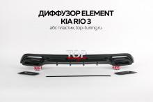 8753 Комплект обвеса Element (Доестайлинг) на Kia Rio 3