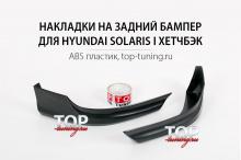8757 Накладки на задний бампер Exclusive на Hyundai Solaris