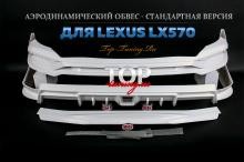 АЭРОДИНАМИЧЕСКИЙ ОБВЕС ARTISAN LITE ТЮНИНГ ЛЕКСУС ЛХ 570 (2015+)