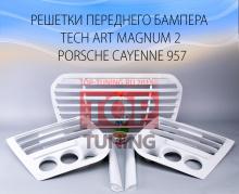 878 Комплект решеток переднего бампера Tech Art Magnum 2 на Porsche Cayenne 957