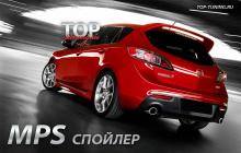 8805 Спойлер MPS ABS на Mazda 3 BL
