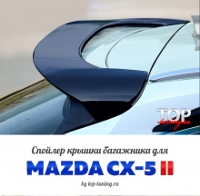 ТЮНИНГ МАЗДА СХ-5 (2017+) GT СПОЙЛЕР НА КРЫШКУ БАГАЖНИКА