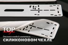 8852 Белые силиконовые рамки для номеров