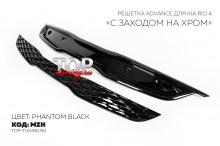 8871 Накладка на решетку радиатора Advance на Kia Rio 4 - Phantom Black MZH