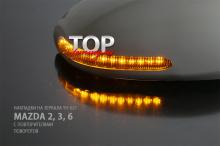 8924 Крышки с указателями поворотов на зеркала YH-021 на Mazda
