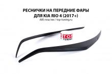 8948 Реснички на фары Киа Рио