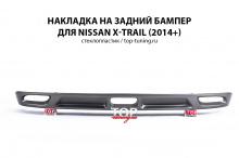 8949 Юбка на задний бампер Ambassador на Nissan X-Trail T32
