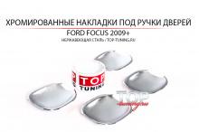 ТЮНИНГ ФОРД ФОКУС 2 (2009+) ХРОМИРОВАННЫЕ НАКЛАДКИ ПОДД РУЧКИ ДЛЯ FORD FOCUS