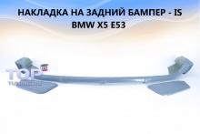 Задняя юбка - накладка - Обвес IS 4.8 - Тюнинг БМВ Х5 е53