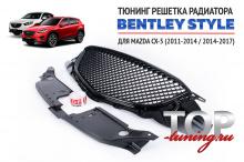 ТЮНИНГ МАЗДА СХ-5 (2011-2014 / 2014-2017) РЕШЕТКА РАДИАТОРА В СТИЛЕ БЕНТЛИ