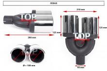 Купить двуствольный / двухствольные насадки для BMW, KIA, AUDI, MERCEDES, SKODA, PORSCHE