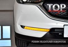 9045 ДХО бегущими поворотниками в бампер MATRIX на Mazda CX-5 2 поколение