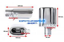 9052 Насадка на глушитель PERFORMANCE Deluxe 140 x 80 мм