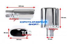 9053 Насадка на глушитель PERFORMANCE Sport 140 x 80 мм