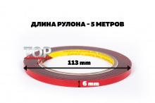 УСТАНОВКА ТЮНИНГ СПОЙЛЕРОВ / ПОРОГОВ / НАКЛАДОК ОРИГИНАЛЬНЫЙ ДВУСТОРОННИЙ СКОТЧ 3М 1 ШТ / ТОЛЩИНА 0.8 mm / ШИРИНА 6 mm / ДЛИНА 5 МЕТРОВ