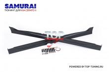 9090 Накладки на пороги Samurai на Kia Cerato 2