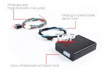 9097 Электронная выхлопная система THOR