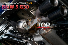 Установка электронной выхлопной системы ТОР на 5 G30