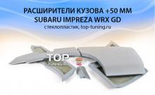 935 Расширители кузова +50 мм на Subaru Impreza WRX GD