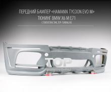 948 Передний бампер - Обвес Hamann Tycoon EVO M на BMW X6 E71