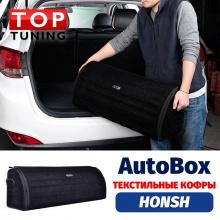 9529 Текстильный кофр AutoBox в багажник