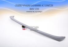 Cпойлер крышки багажника - Обвес Шнитцер - Тюнинг БМВ е90 (дорестайлинг)