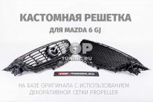 ЭКСКЛЮЗИВНАЯ РЕШЕТКА ДЛЯ МАЗДА 6 (2017+)